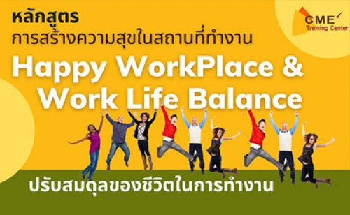 หลักสูตร  Happy WorkPlace & Work Life Balance
